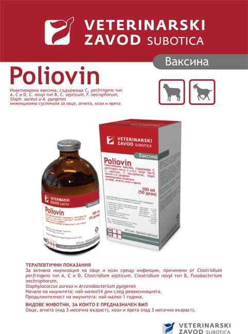 Ваксина Poliovin