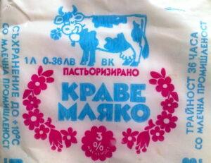Българско мляко