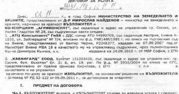 Договор Кънчо Кънчев