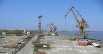 Пристанище Айдемир