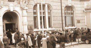 Криза банки