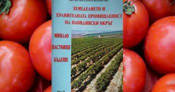 История на земеделието в Пловдивско