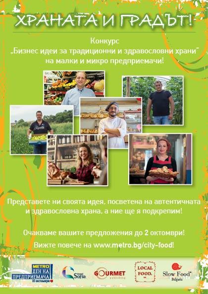 Конкурс Храната и градът