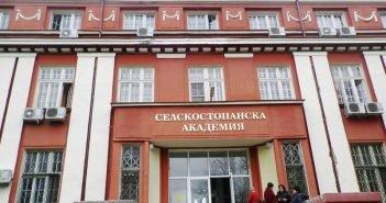 Селскостопанска академия ССА