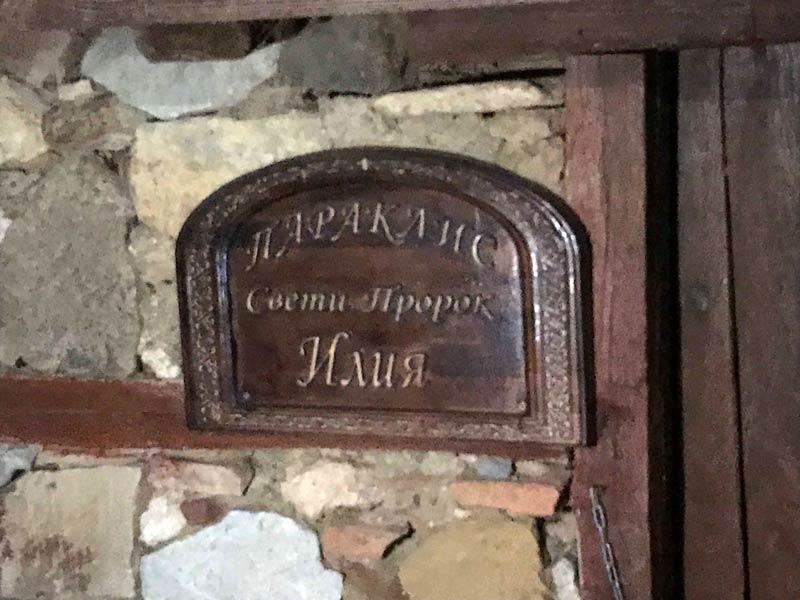 """Параклис """"Свети Илия"""" село Визица"""