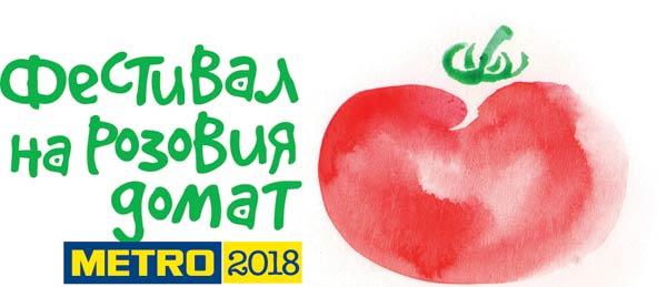 Фестивал на розовия домат МЕТРО 2018