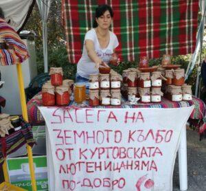 Куртово Конаре Фест