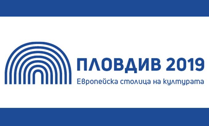 Пловдив Европейска столица на културата 2019