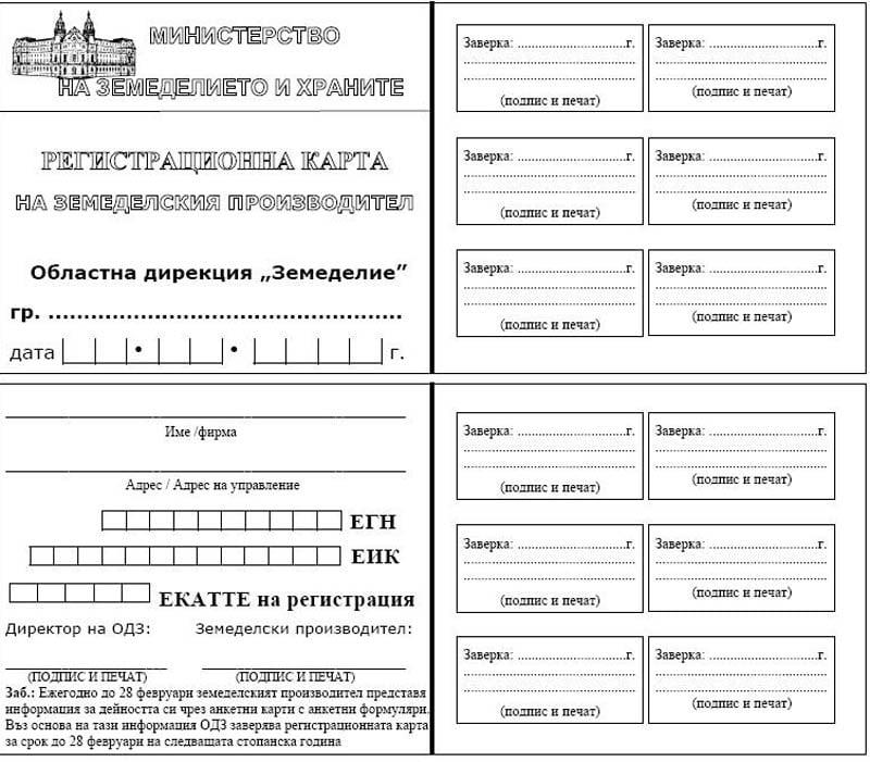 Регистрационна карта зелено картонче земеделски стопанин