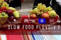 Slow Food Пловдив фест