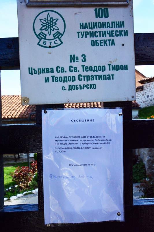 Св. Теодор Тирон и Теодор Стратилат село Добърско