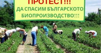 Протест биопроизводители