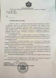 заповед на ресорния зам.-министър Чавдар Маринов