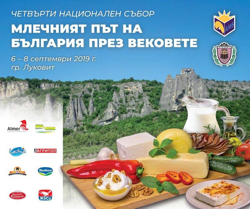Национален събор млечният път на България