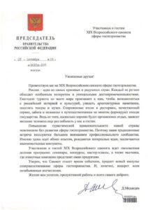Медведев ПИР Експо