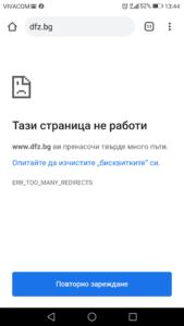 Срив сайт ДФЗ