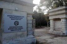 Добруджански земеделски институт Генерал тошево