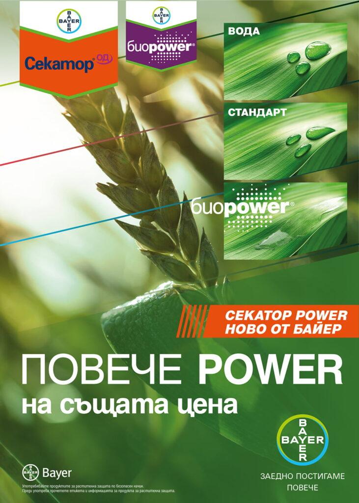 Sekator Power