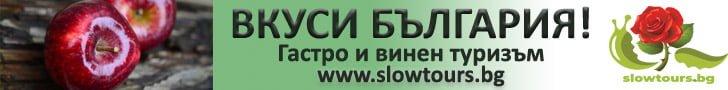 Вкуси България със SlowTours.bg