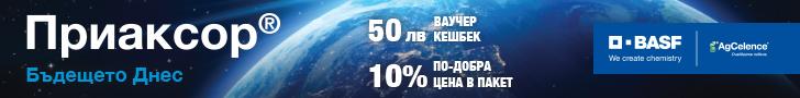 BASF Priaxor