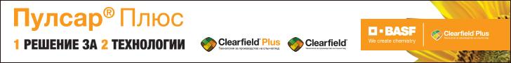 BASF PulsarPlus